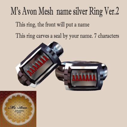 M's Avon Mesh  name Ring Vo2-A_001のコピー